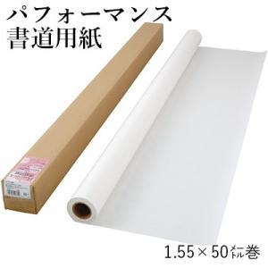 書道用紙 パフォーマンス 画仙紙 呉竹 パフォーマンス書道用紙 1.55×50m|rissei
