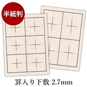 下敷き 書道 罫入りNフェルト2.7mm 半紙判|rissei