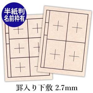 下敷き 書道 罫入りNフェルト2.7mm 半紙判/名前枠有|rissei