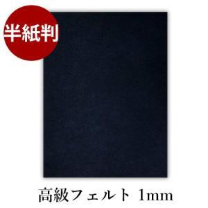 下敷き 書道 高級フェルト1mm 半紙判 rissei
