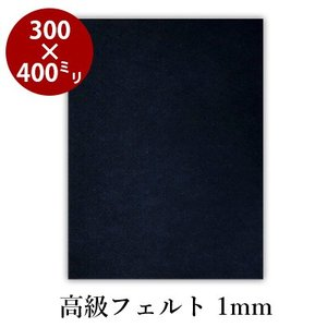 下敷き 書道 高級フェルト1mm 300×400mm rissei