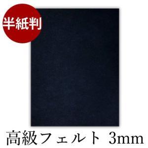 下敷き 書道 高級フェルト3mm 半紙判 rissei