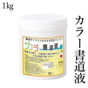 書道用液 墨液 パフォーマンス 呉竹 カラー書道液 1kg (赤・青・白・黄)|rissei
