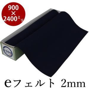 下敷き 書道 eフェルト2mm 900×2400mm rissei
