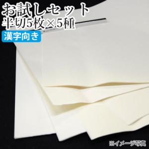 書道用紙 半切 セット 栗成 お試しセット 半切5枚×5種(25枚)漢字向け|rissei