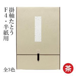 掛軸 書道 『掛軸たとう F4・半紙用』 展示 半紙 F4 たとう 小物 書道用品 ギフト|rissei