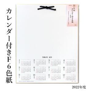 色紙 書道 習字 2022年 カレンダー付色紙 (F6サイズ)|rissei