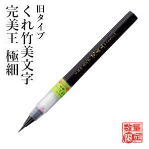 筆ペン 呉竹 (旧タイプ)くれ竹美文字 完美王 極細|rissei