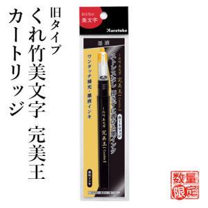 筆ペン 呉竹 (旧タイプ)くれ竹美文字 完美王 カートリッジ|rissei