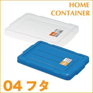 収納ケース 収納ボックス HC-04B専用フタ|risu-onlineshop