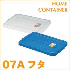 収納ケース 収納ボックス HC-07A専用フタ|risu-onlineshop