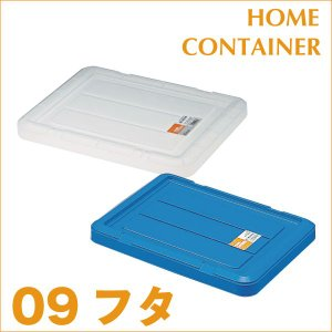 収納ケース 収納ボックス HC-09専用フタ|risu-onlineshop