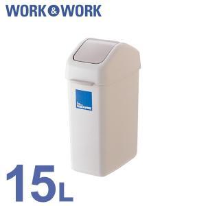 ゴミ箱 ごみ箱 15L オフィス 業務用|risu-onlineshop