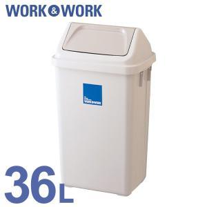 ゴミ箱 ごみ箱 36L オフィス 業務用|risu-onlineshop