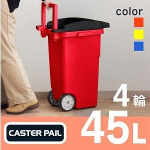 ゴミ箱 ふた付き 屋外 キャスター付き 45リットル 大容量 大型