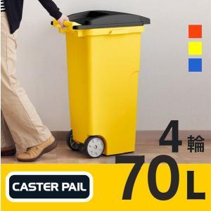 ゴミ箱 ふた付き 屋外 キャスター付き 70リットル 大容量 大型