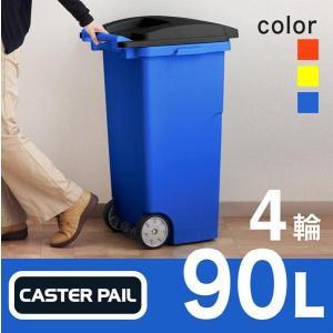 ゴミ箱 ふた付き 屋外 キャスター付き 90L  大容量 大型