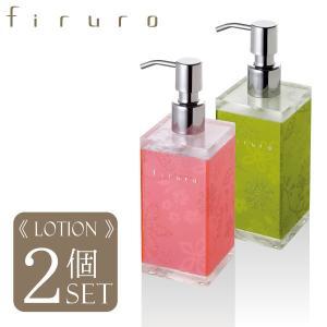 フィルロ 化粧水 ボトル 角型 ディスペンサー 詰め替え おしゃれ 2本セット|risu-onlineshop