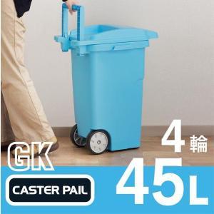 ゴミ箱 ふた付き キャスター付き 屋外 45L GK