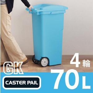 ゴミ箱 ふた付き キャスター付き 屋外 70L