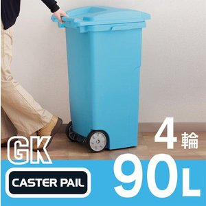 ゴミ箱 ふた付き キャスター付き 屋外 90L