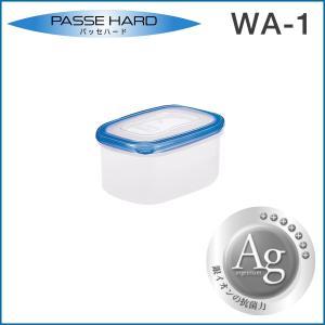 保存容器 レンジ対応 密閉容器 抗菌加工 半透明 WA-1|risu-onlineshop