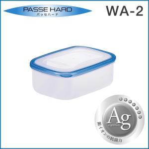 保存容器 レンジ対応 密閉容器 抗菌加工 半透明 WA-2|risu-onlineshop