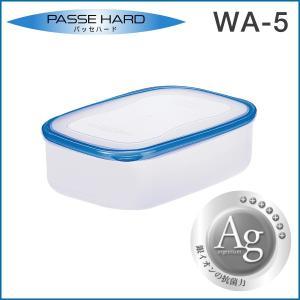 保存容器 レンジ対応 密閉容器 抗菌加工 半透明 WA-5|risu-onlineshop