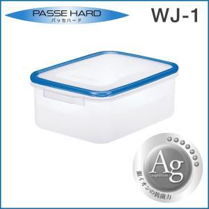 保存容器 レンジ対応 密閉容器 抗菌加工 半透明 WJ-1|risu-onlineshop