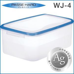 保存容器 レンジ対応 密閉容器 抗菌加工 半透明 WJ-4|risu-onlineshop