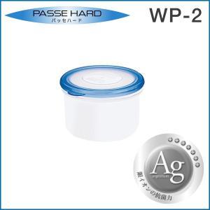 保存容器 レンジ対応 密閉容器 抗菌加工 半透明 WP-2|risu-onlineshop