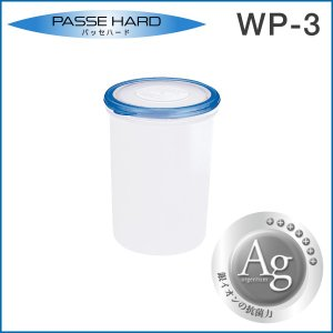 保存容器 レンジ対応 密閉容器 抗菌加工 半透明 WP-3|risu-onlineshop