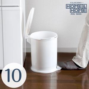 ゴミ箱 ホワイト ペダル式 フタ付 10L  キッチン オムツペール コンパクト 丸型 H&H