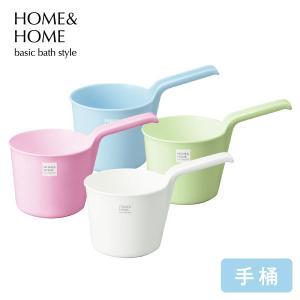 湯桶 洗面器 取っ手付き 片手桶 ハンドペール|risu-onlineshop