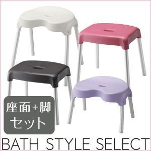 風呂椅子(座面・脚セット) バスチェアー シャワーチェアー 抗菌 おしゃれ|risu-onlineshop