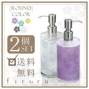 フィルロ 化粧水 ボトル 丸型 ディスペンサー 詰め替え おしゃれ アクリル 2本セット|risu-onlineshop