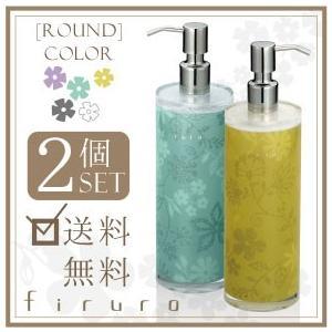 フィルロ ソープ ボトル 丸型 シャンプー ディスペンサー 詰め替え  おしゃれ 2本セット|risu-onlineshop