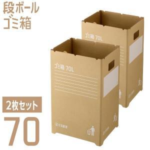 段ボールゴミ箱70  2枚組  サイズ: 316×396×高さ638(mm) 材 質: Af(強化芯...