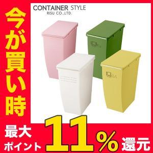 ゴミ箱 ホワイト ピンク パステルカラー スリム 積み重ね タワー おしゃれ キッチン リビング 分別 省スペース フタ付 20L risu-onlineshop