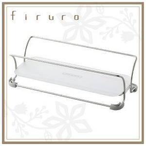 フィルロ ボトルラックS バス収納 ステンレスラック firuro|risu-onlineshop