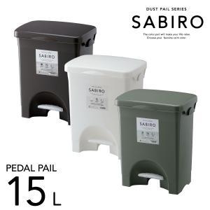 SABIRO ペダルペール15PSワイド  サイズ: 338×260×高さ400(mm) 材 質: ...