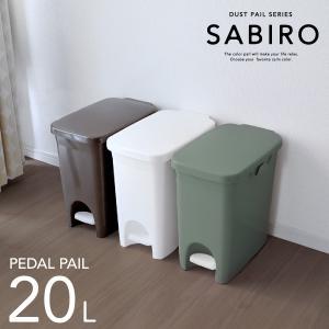 SABIRO ペダルペール20PS  サイズ: 265×400×高さ430(mm) 材 質: PP ...