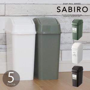 SABIRO スイングペール5ND  サイズ: 131×242×高さ313(mm) 材 質: PP ...