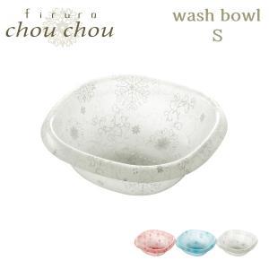 ウォッシュボール 湯おけ 洗面器 S アクリル製 シュシュ フィルロ|risu-onlineshop