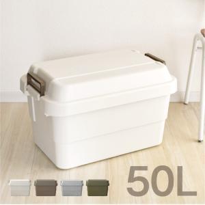 収納ボックス 収納BOX フタ付き アイボリー ブラウン ホワイト グリーン 50L