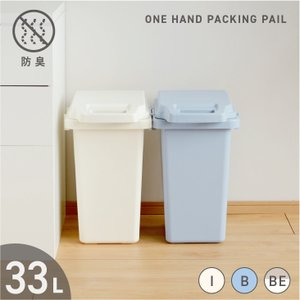 ゴミ箱 おしゃれ キッチン 分別 33L フタ付き 大容量 ダストボックス 角形 シンプル リビング...