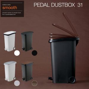 ゴミ箱 スムース ペダルダストボックス 31   サイズ: W255×D403×H588(mm) 材...