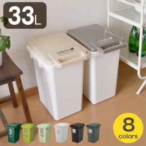 ゴミ箱 おしゃれ 33L キッチン 北欧 分別 屋外 日本製 シンプル