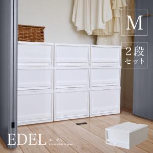 収納ケース 引き出し おしゃれ  2段 白 プラスチック EDEL エーデル Mサイズの写真