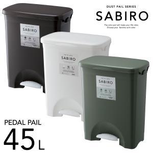 SABIRO ペダルペール45PS  サイズ: 475×310×高さ565(mm) 材 質: PP ...